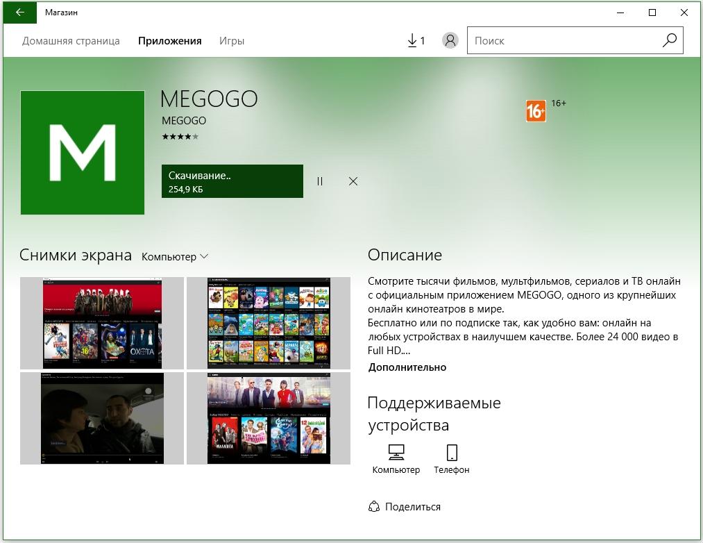 megogo-zagruzka-programmy-iz-magazina