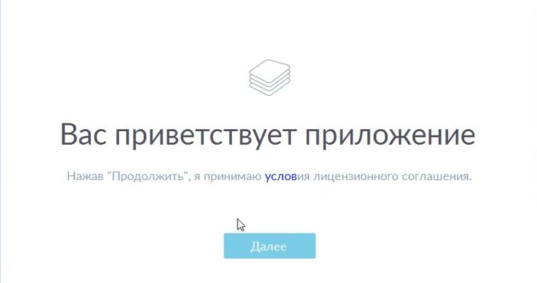memrise-nachalo-ustanovki