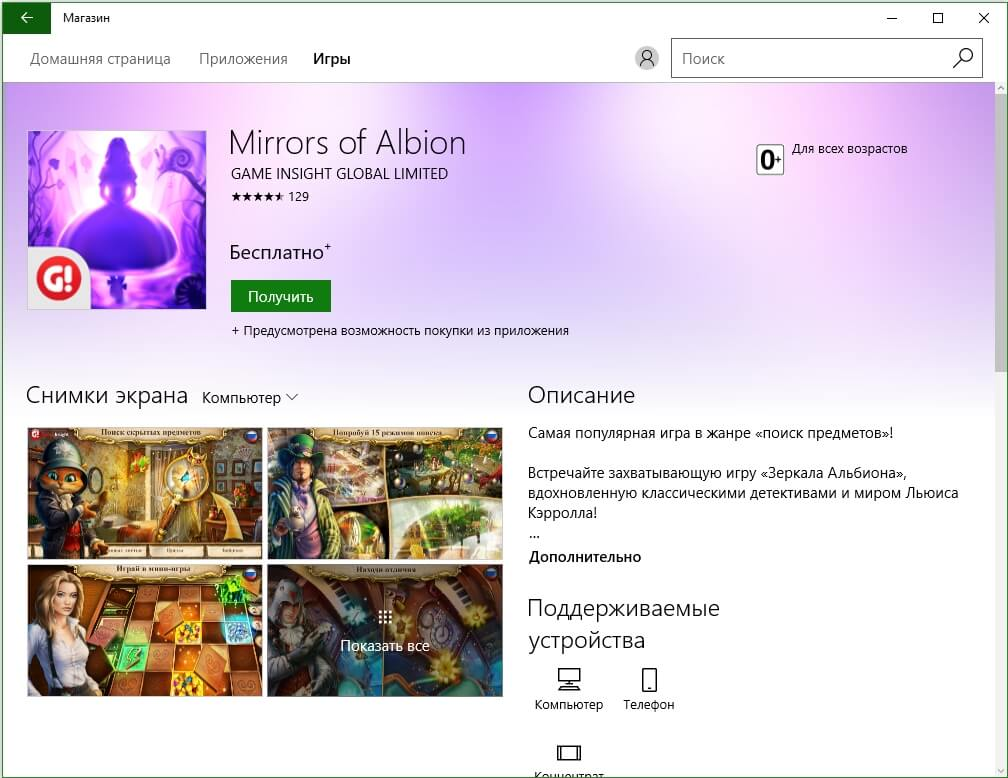 mirrors-of-albion-ustanovit-igru