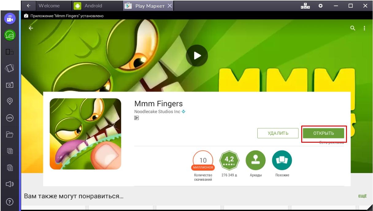 mmm-fingers-otkryt-igru