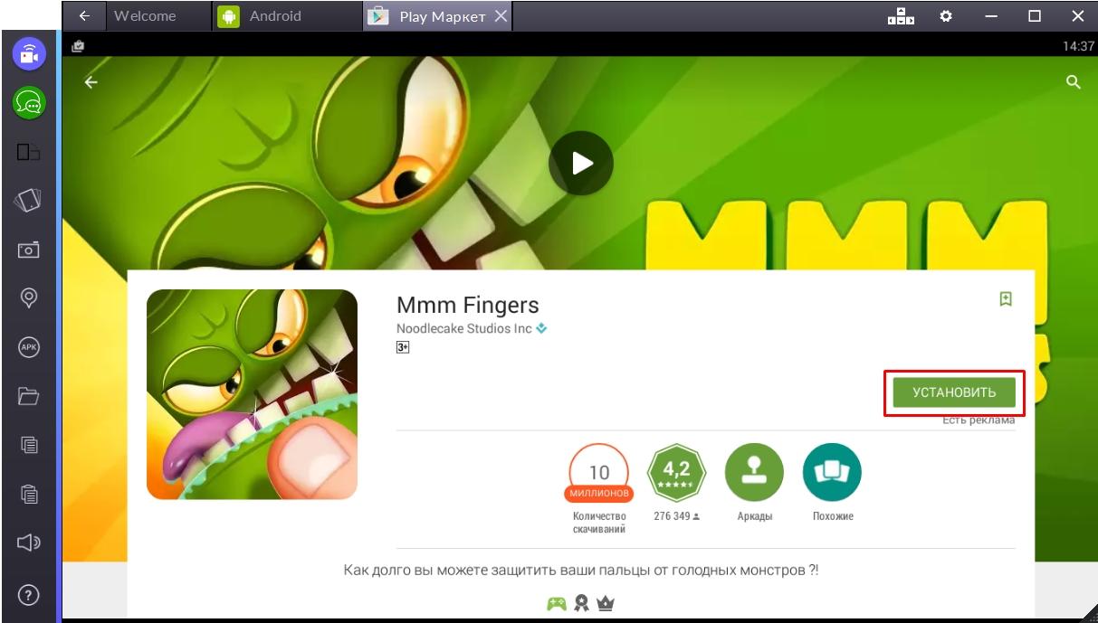 mmm-fingers-ustanovit-igru