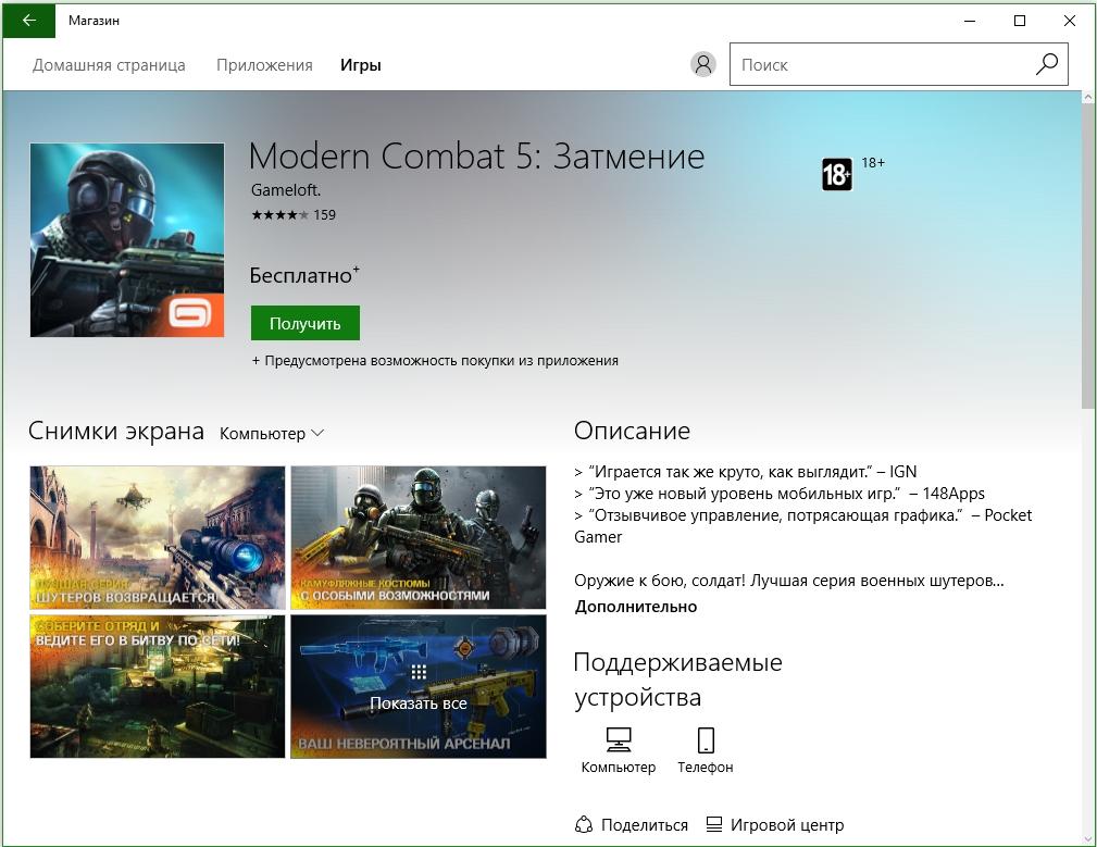 modern-combat-5-domashnyaya-stranichka-igry