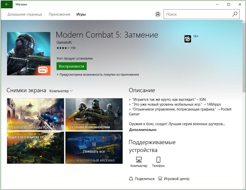 modern-combat-5-igra-ustanovlenna