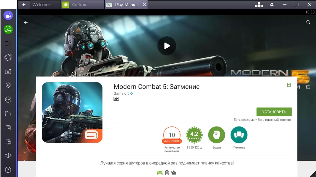 modern-combat-5-ustanovit-igru
