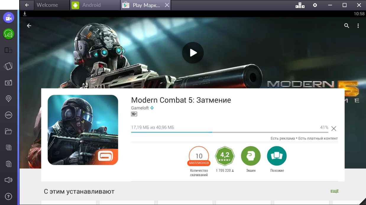 modern-combat-5-zagruzka-igry