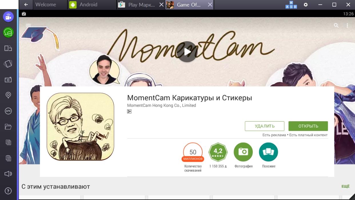 momentcam-programma-ustanovlenna