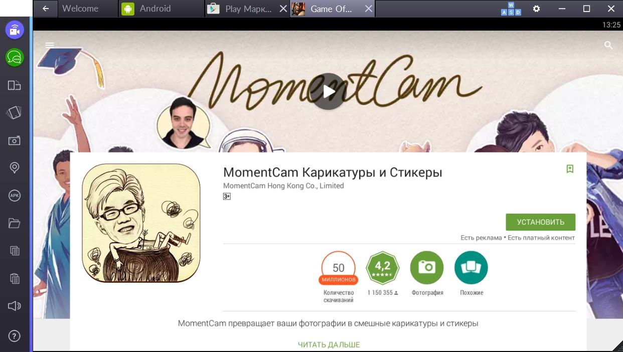 Momentcam приложение на компьютер скачать