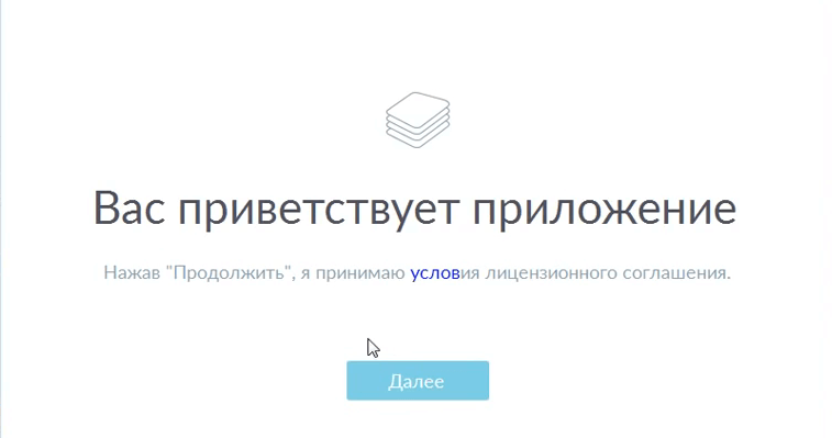 novicloud-nachalo-ustanovki