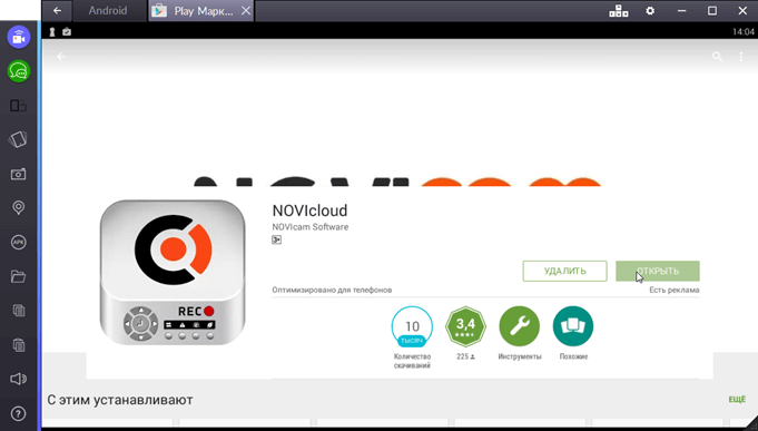 novicloud-programma-ustanovlenna