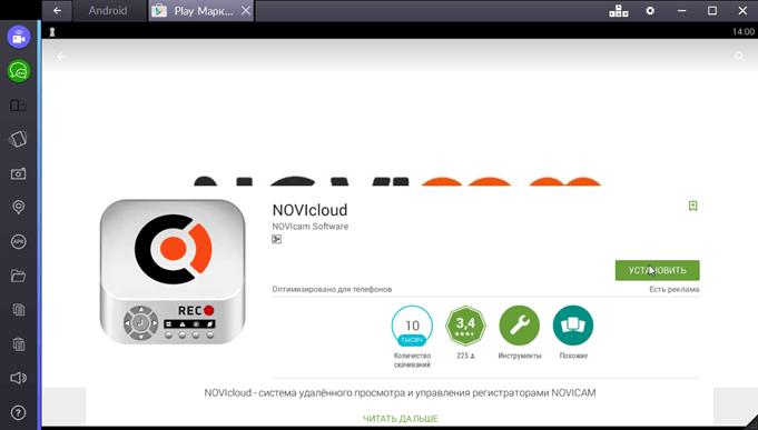 novicloud-ustanovit-programmu