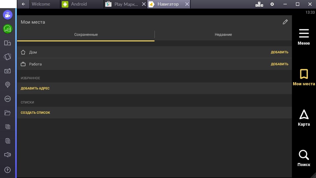 Скачать навигатор на компьютер для виндовс 7 бесплатно 2014