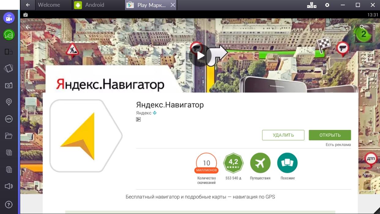 Программа навигатор для ноутбука скачать бесплатно