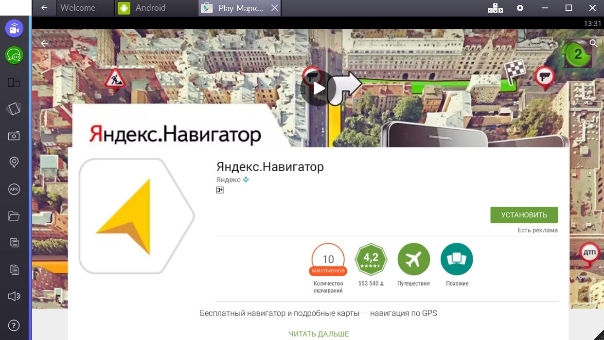 navigator-yandeks-stranichka-programmy
