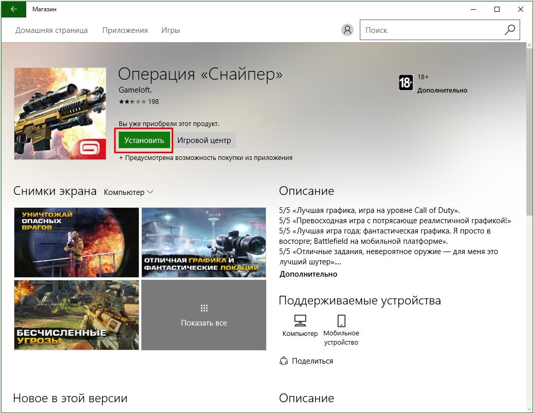 operatsiya-snajper-ustanovit-igru-iz-magazina