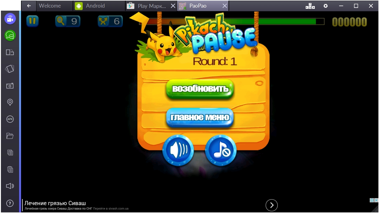 Magic pao - pao for android is very popular and thousands of apk around the world would be glad to get it without any