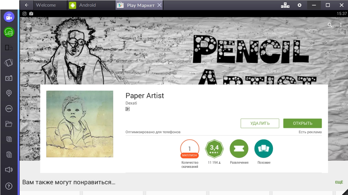 paper-artist-otkryt-prilozhenie