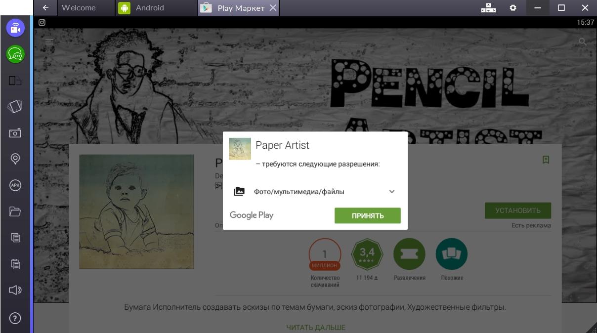 paper-artist-prinyat-zapros-po-dostupu