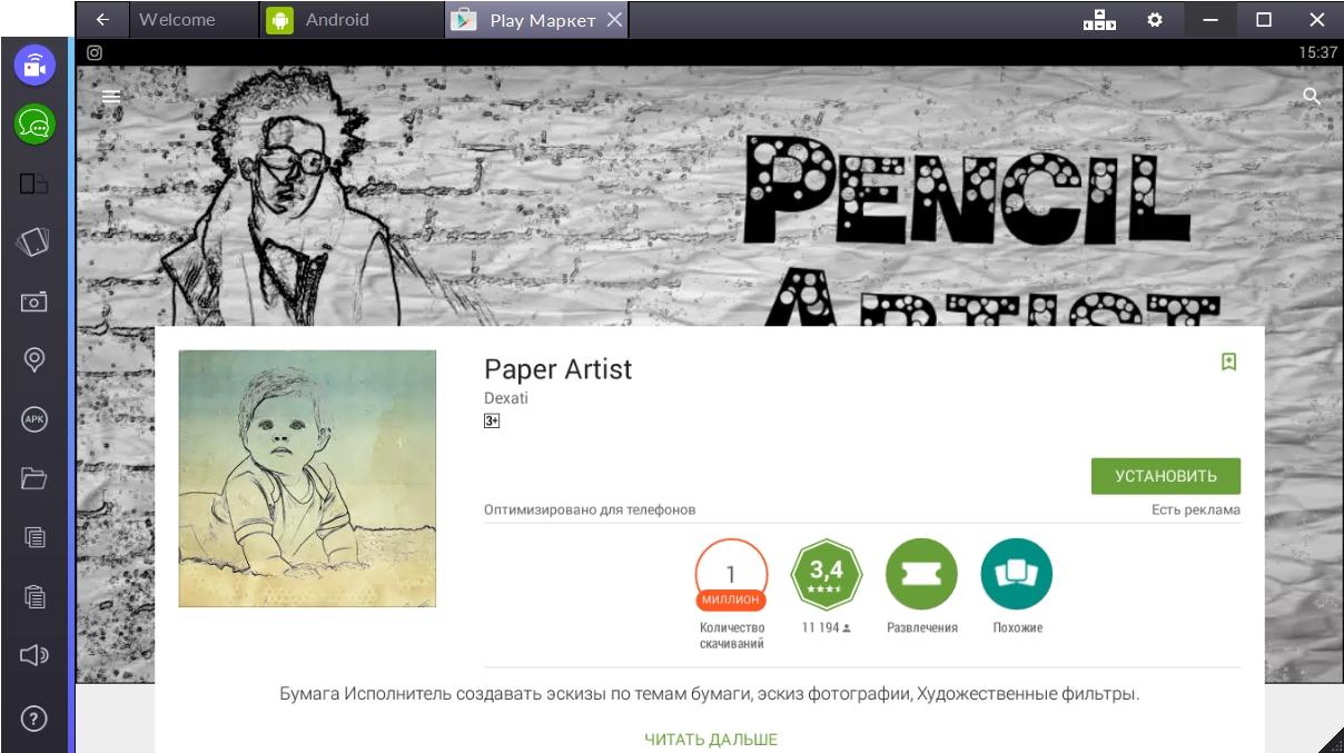 paper-artist-ustanovit-igru