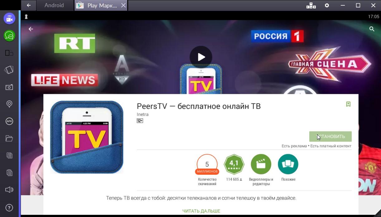 peers-tv-ustanovit-programmu
