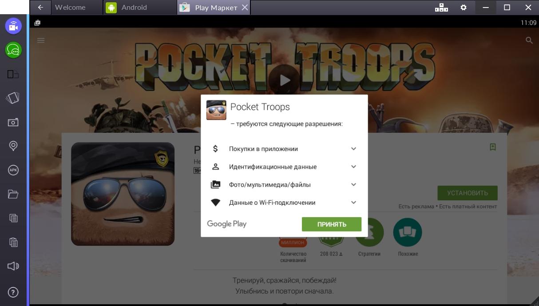 pocket-troops-zapros-dostupa