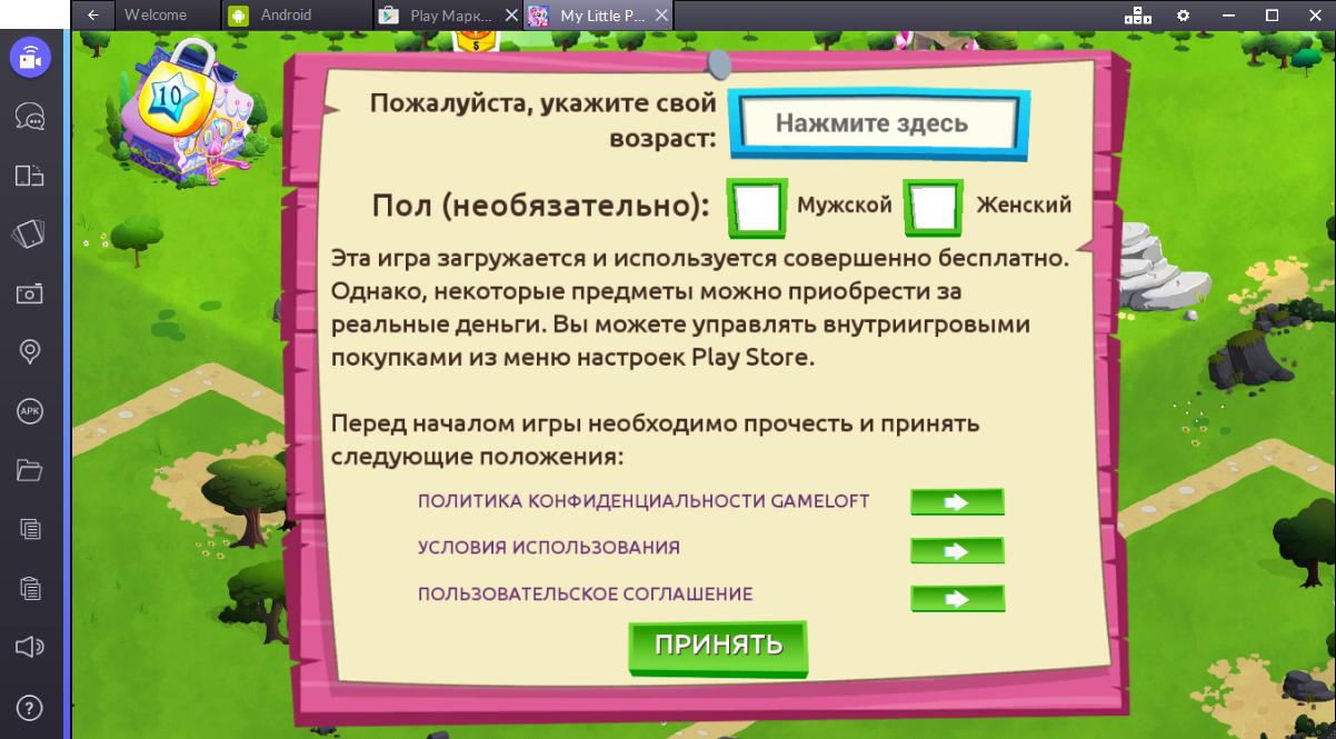 poni-druzhba-eto-chudo-registratsiya-v-igre