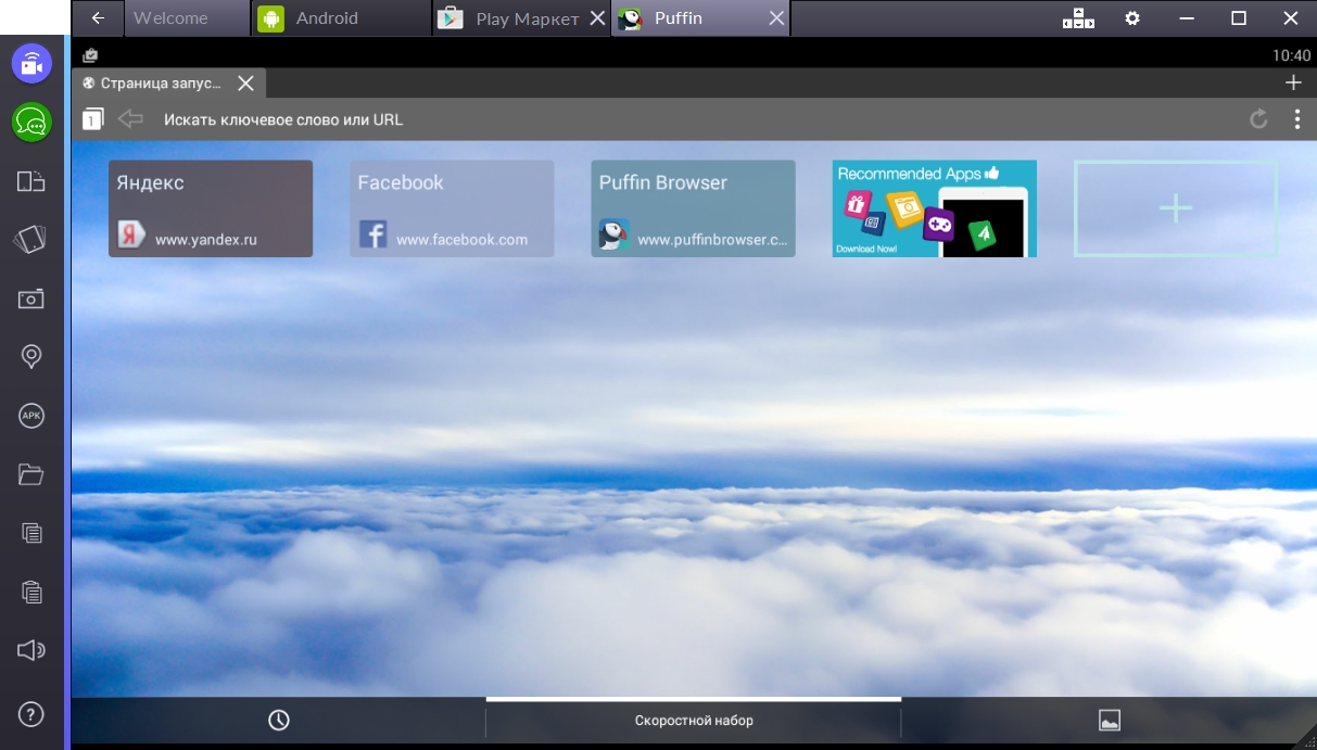 Puffin web browser для компьютера | grozza.