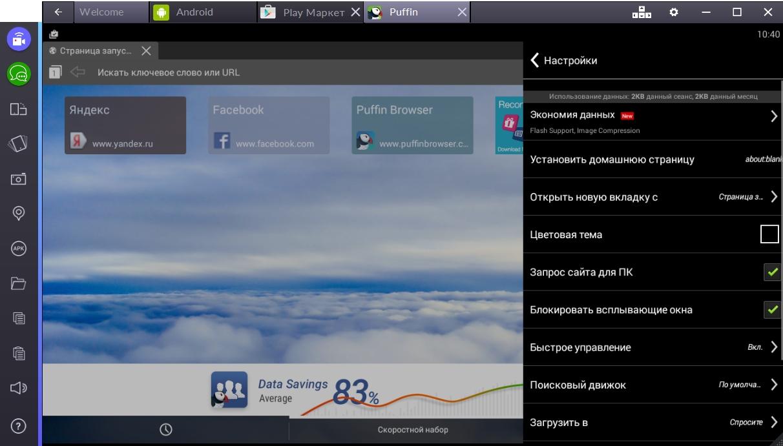 Скачать «puffin web browser» на компьютер для windows 7, 8, 10.