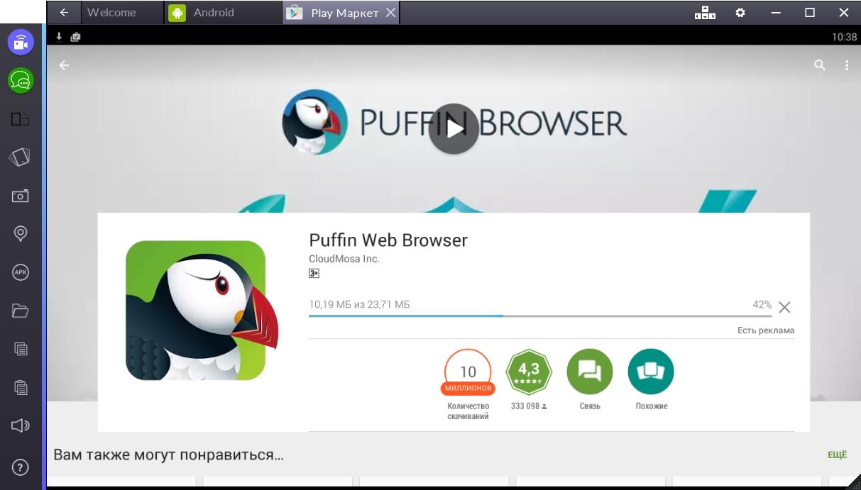 puffin-web-browser-skachivanie
