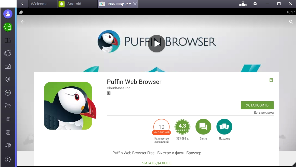 puffin-web-browser-ustanovit-igru