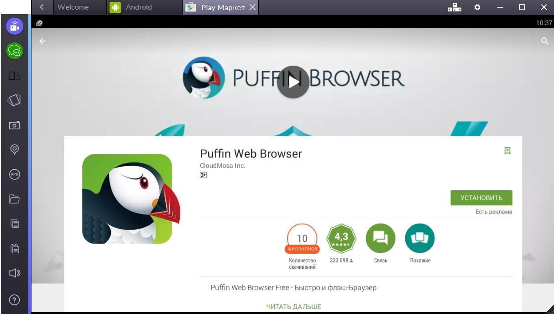 Скачать puffin web browser на компьютер.
