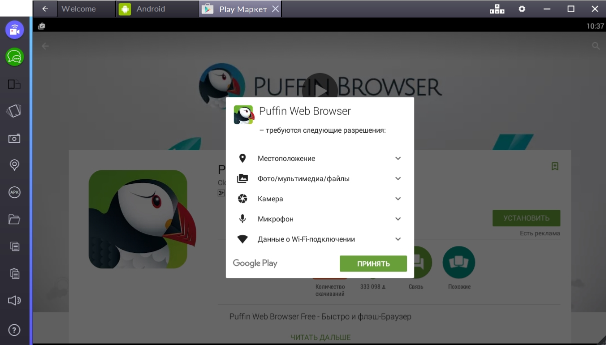 puffin-web-browser-zapros-dostupa