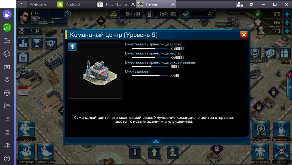 sall-of-duty-heroes-komandnyj-tsentr