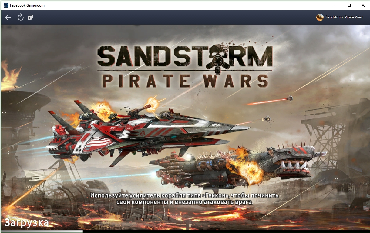 sandstorm-pirate-wars-igar-v-gameroom