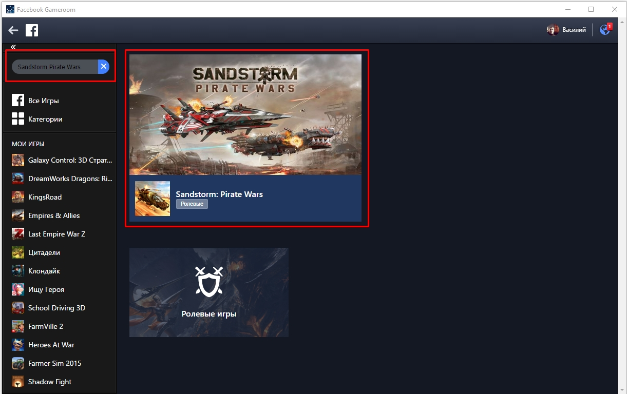 sandstorm-pirate-wars-poisk-v-gameroom