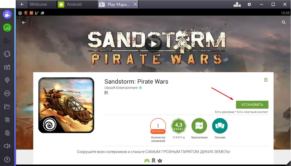 sandstorm-pirate-wars-ustanovit-igru
