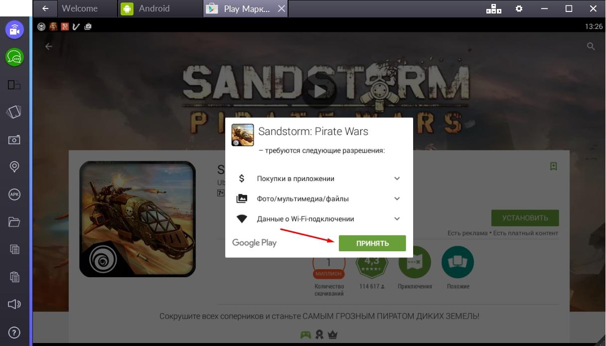 sandstorm-pirate-wars-zapros-dostupa
