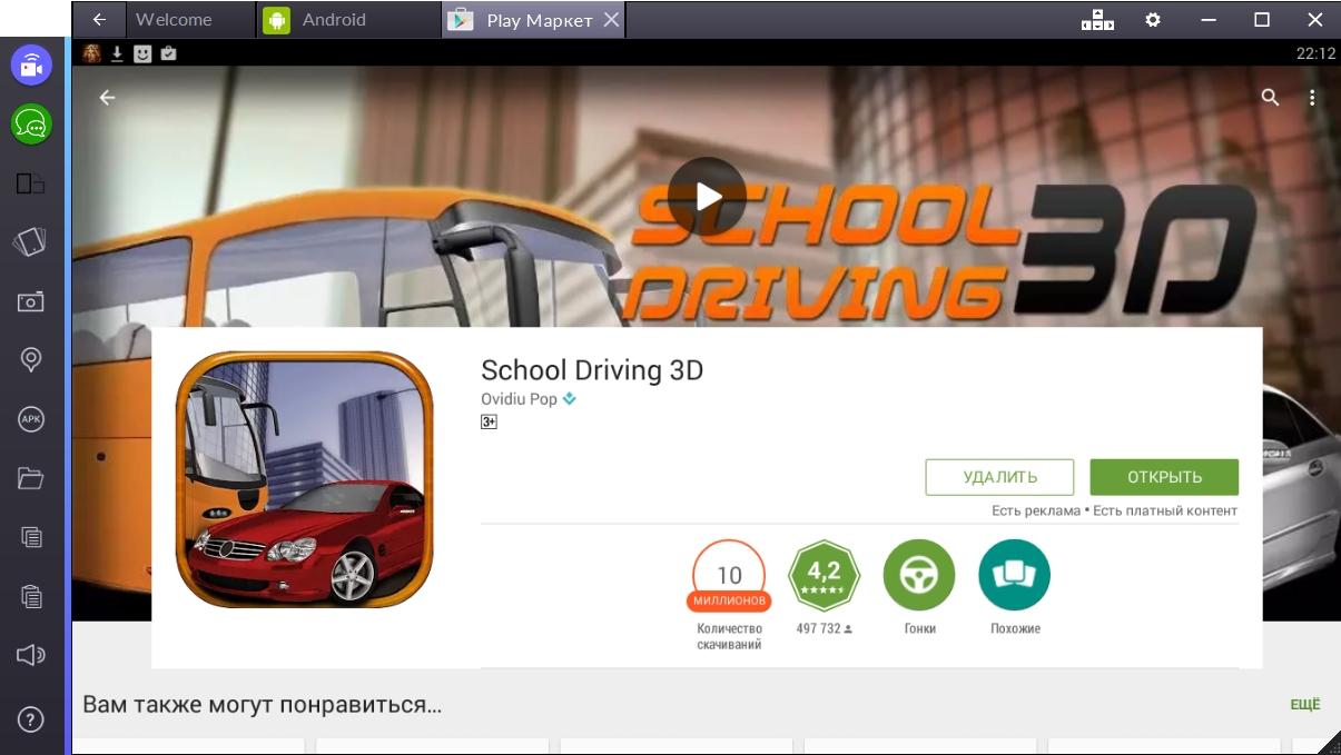 school-driving-3d-otkryt-igru