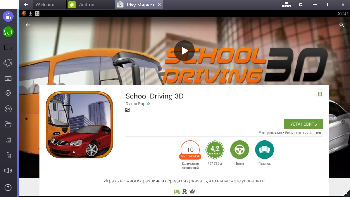 school-driving-3dustanovmit-igru