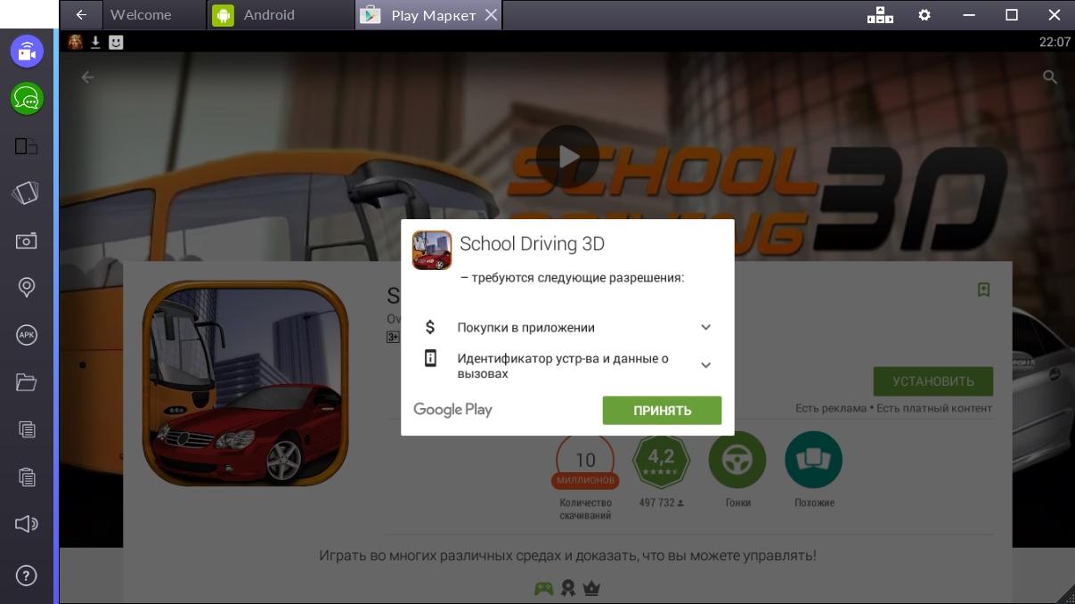 school-driving-3dzapros-dostupa