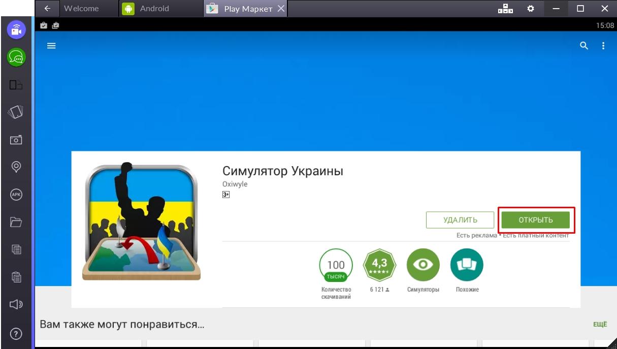 simulyator-ukrainy-otkryt-igru