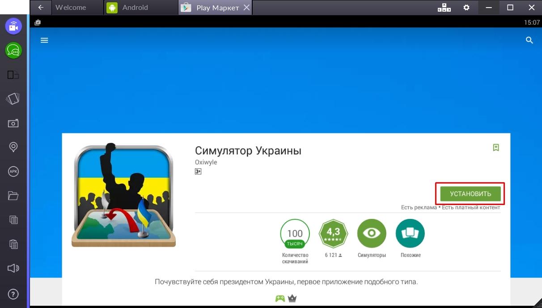 simulyator-ukrainy-ustanovit-igru