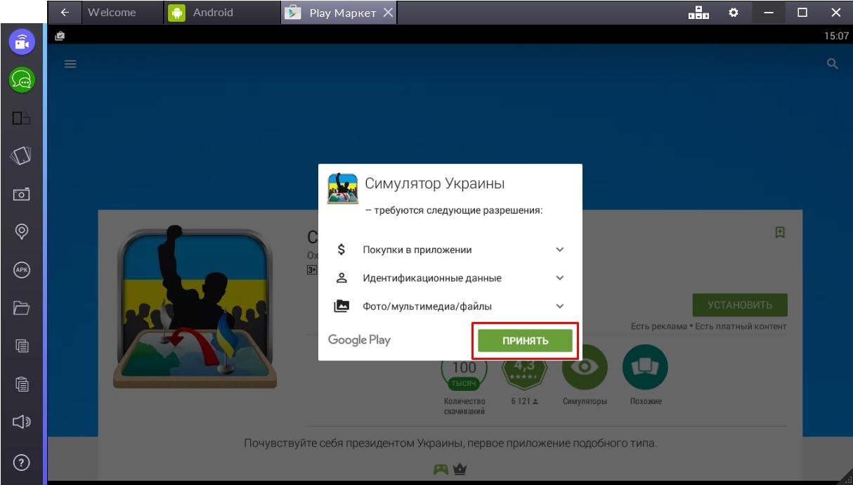 simulyator-ukrainy-zapros-dostupa