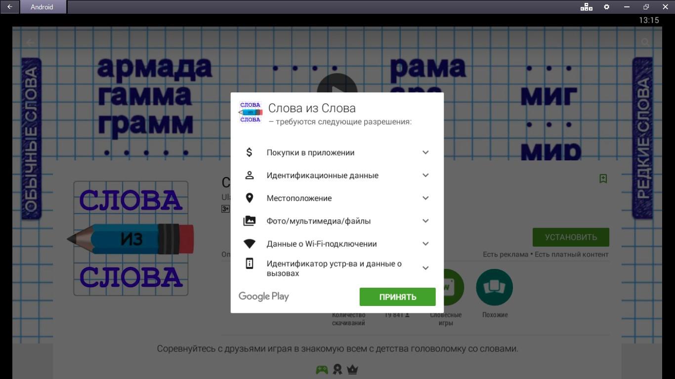 slova-iz-slova-razresheniya-programmy