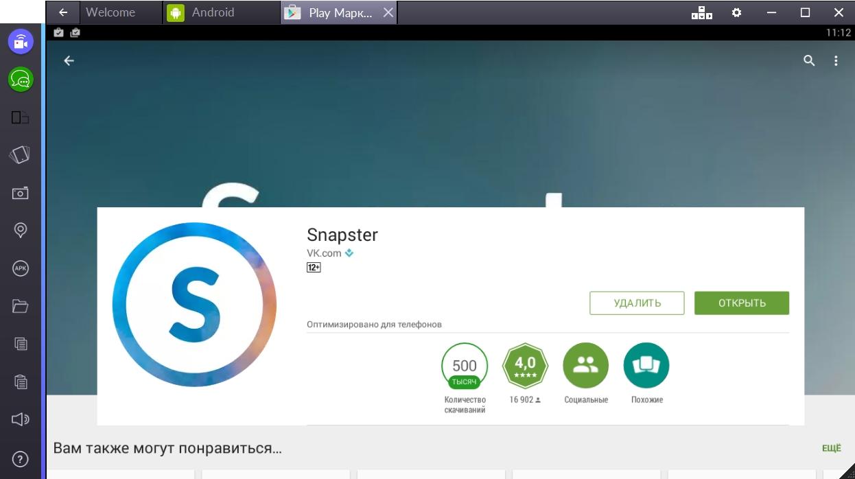 snapster-prilozhenie-ustanovlenno