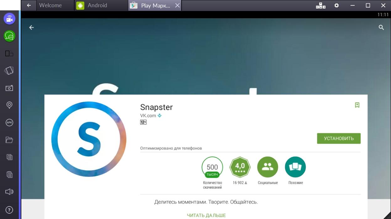 snapster-ustanovit-programmu