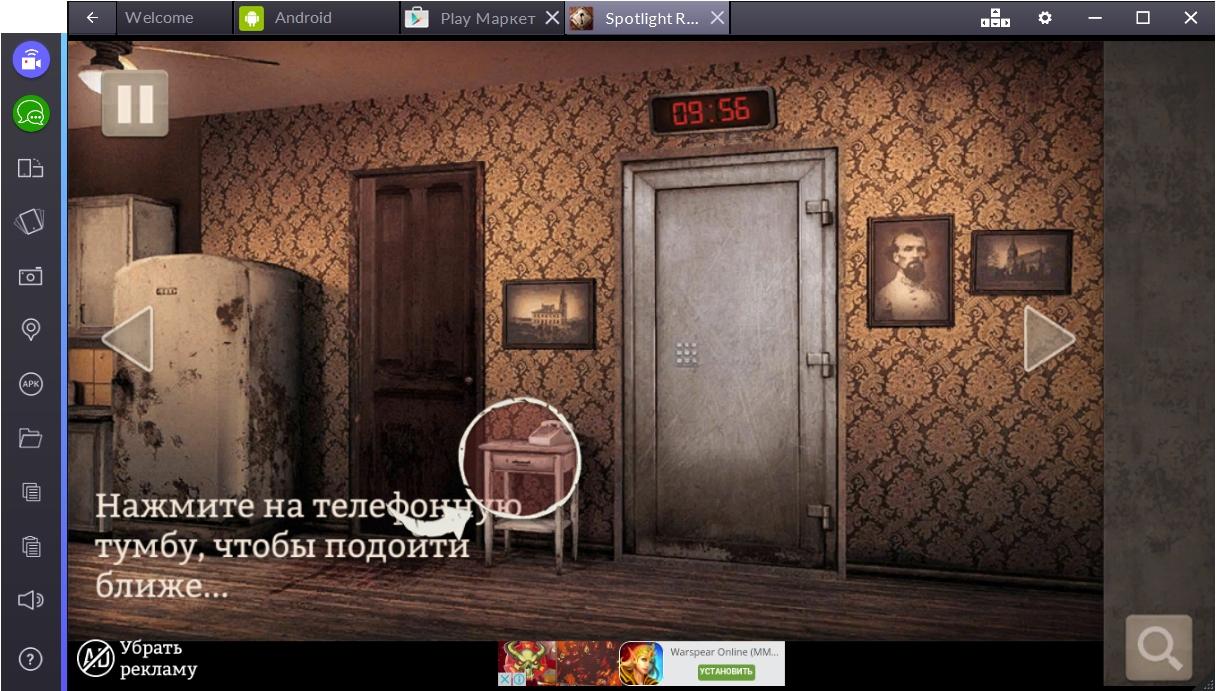 spotlight-pobeg-iz-komnaty-igrovoj-interfejs