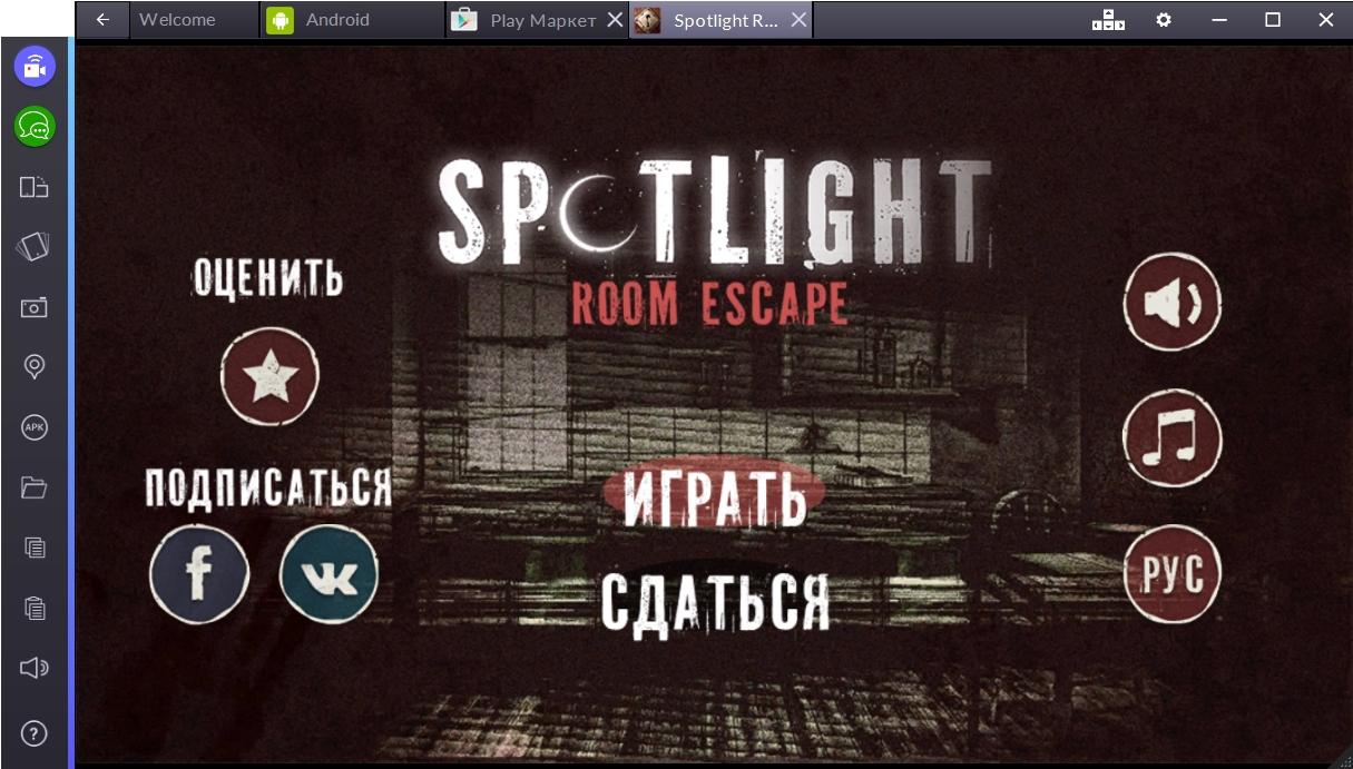 spotlight-pobeg-iz-komnaty-menyu-igry