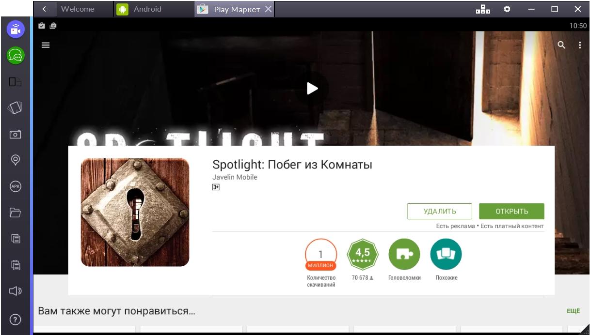 spotlight-pobeg-iz-komnaty-otkryt-igru