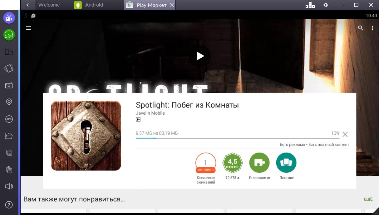 spotlight-pobeg-iz-komnaty-skachivanie-igry