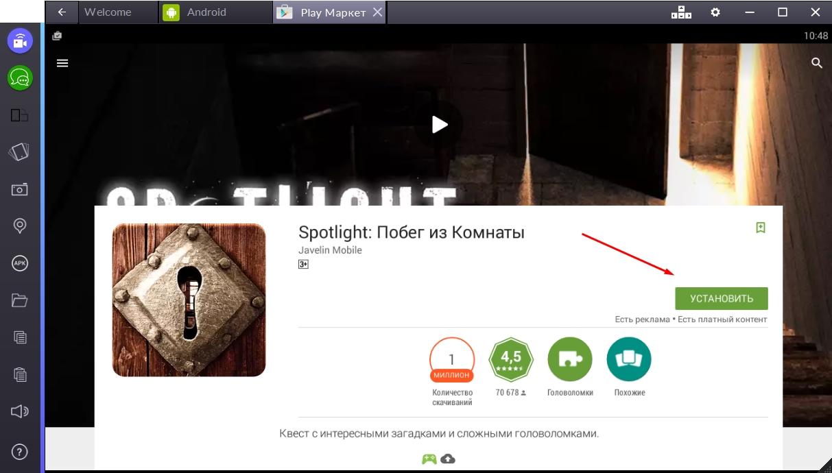 spotlight-pobeg-iz-komnaty-ustanovit-igru